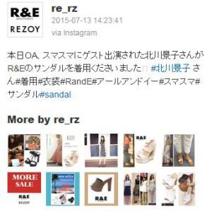 出典:R&E
