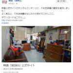 映画HERO 久利生公平(キムタク)の部屋のインテリアがオシャレ!