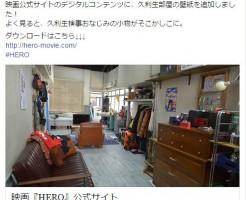 映画HEROキムタク部屋