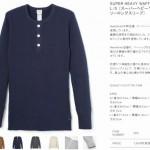 松坂桃李のダッフルコートが可愛い!「視覚探偵 日暮旅人」の衣装をチェック