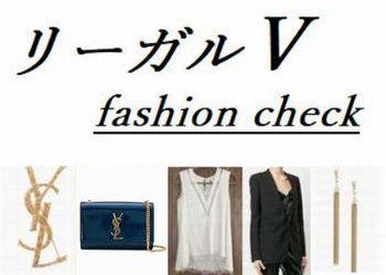 リーガルV 衣装「米倉涼子の服」最新!バッグ・ジャケット・時計