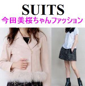 SUITSドラマ衣装(今田美桜)
