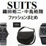 ドラマ「スーツ」織田裕二腕時計