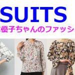 SUITS(スーツ)新木優子の衣装