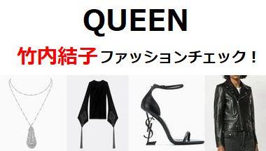 スキャンダル専門弁護士QUEEN衣装(竹内結子)