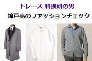 トレース科捜研の男衣装(錦戸亮)