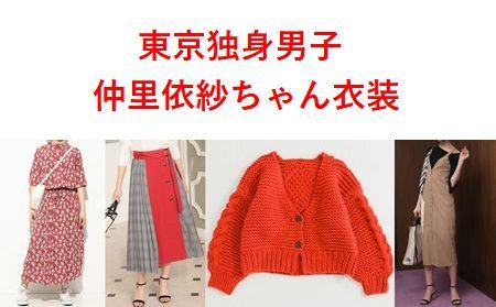 東京独身男子衣装