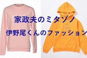 家政夫のミタゾノ衣装(伊野尾慧)