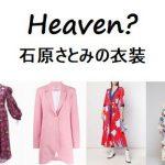 HEAVEN?衣装