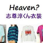 Heaven?志尊淳衣装