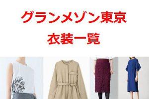 グランメゾン東京衣装