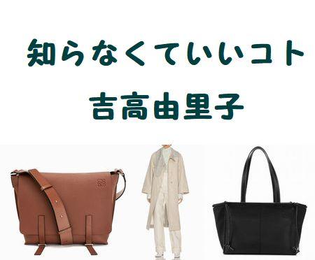 「知らなくていいコト」吉高由里子さんの着用衣装